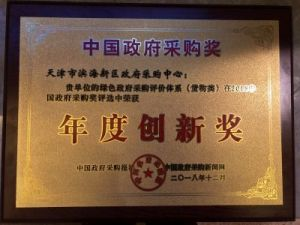 Binhai wins Chinese Public Procurement Award